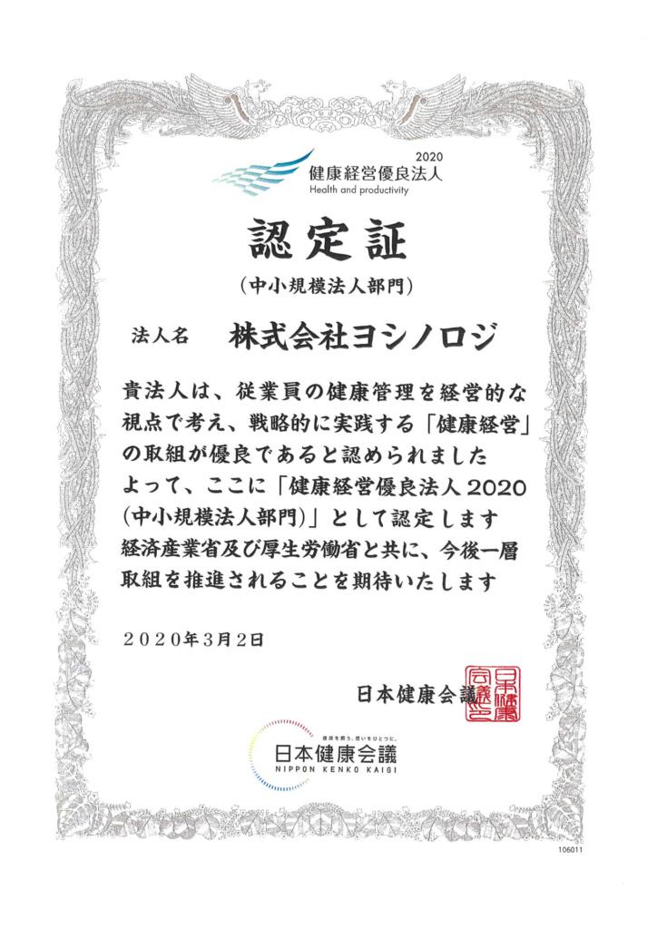 健康経営優良法人2020(中小規模法人部門)認定証
